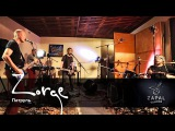 Zorge - Патруль (Репетиционные сессии)