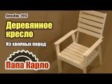 Деревянное кресло своими руками | Садовая мебель | Lawn chair
