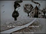 Как ослик счастье искал. Песочная анимация от sandworld.ru