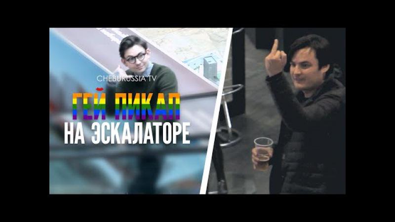 Гей пикап пранк на эскалаторе Love Escalator prank in Russia