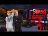 The Sims 4 Challenge Каинова печать 28 - Вражеские клубы