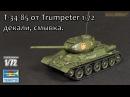 Т-34-85 от Trumpeter 1/72 – декали, смывка