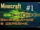 Minecraft. Выживание в деревне. 1 ( упоротое начало)