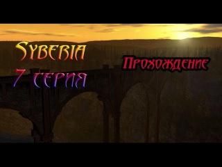 Syberia. Прохождение. 7 серия