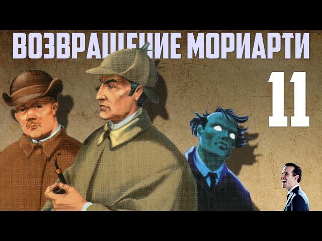 Шерлок Холмс возвращение Мориарти прохождение. Часть 11. Лохматое исчадие ада