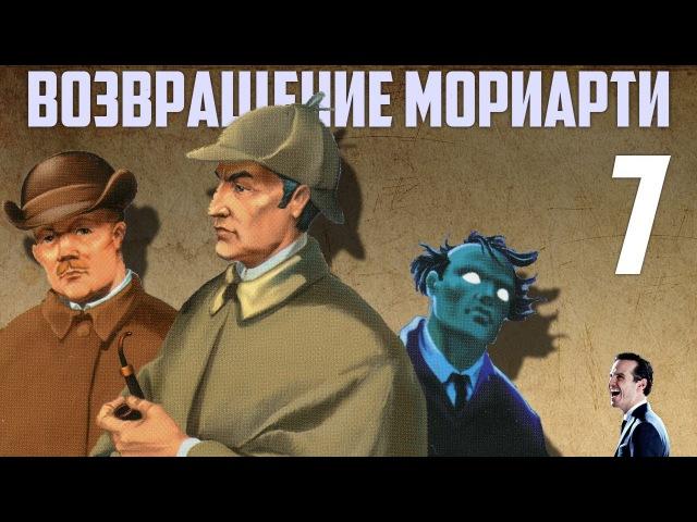Шерлок Холмс возвращение Мориарти прохождение. Часть 7. Высокая роль