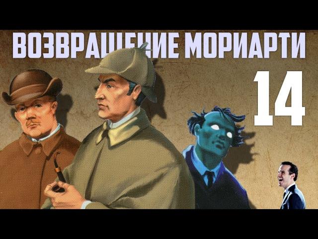 Шерлок Холмс возвращение Мориарти прохождение. Часть 14. Барон Суббота ФИНАЛ!