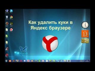 Как удалить куки в Яндекс браузере