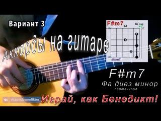 Fm7 аккорд (ФА ДИЕЗ МИНОР СЕПТАКККОРД) как играть. Уроки гитары - Играй, как Бенеди ...