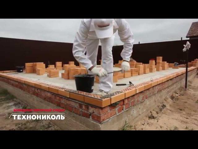 Кирпичная кладка с утеплителем (видеоинструкция от компании Технониколь)
