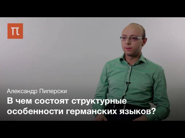 Германские языки — Александр Пиперски