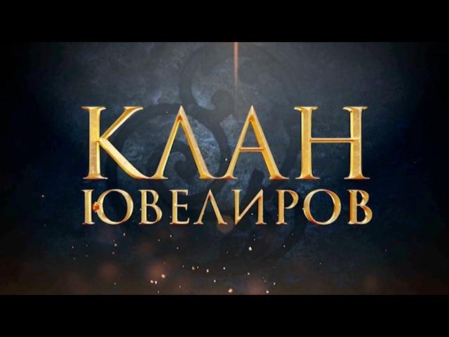 Клан Ювелиров (2 серия)