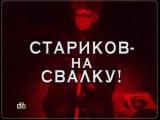 Следствие Вели с Леонидом Каневским (15.05.2015) - Стариков на Свалку