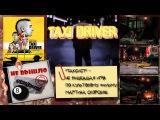 Taxi Driver - игра по культовому фильму [Не вышло #8]