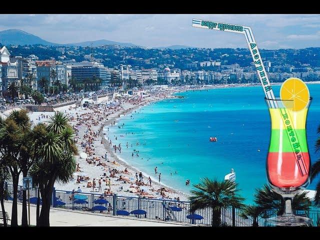 Лазурный коктейль - Ницца, Канны, Монако, Монте-Карло, Франция, Лазурный берег