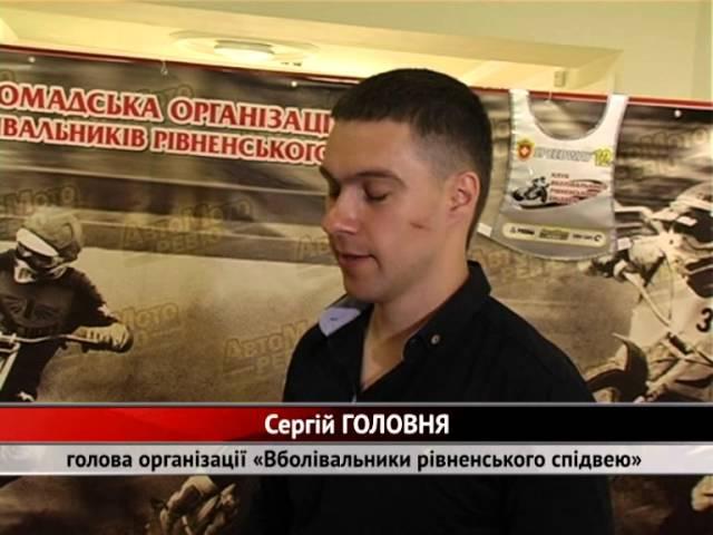В Ровно открыли выставку памяти легендарного спидвеиста (РитмTV)