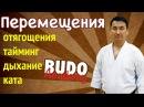 Перемещения в каратэ Отягощения тайминг дыхание ката Олег Цой