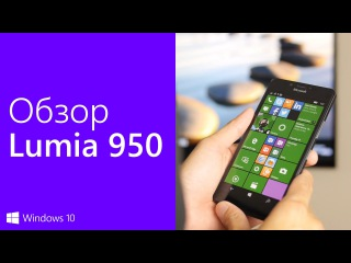 Обзор Microsoft Lumia 950 на русском: Windows 10 Mobile, Windows Hello и Continuum