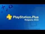 PlayStation Plus – Февраль 2016 бесплатные игры