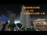 Хардкорное выживание (часть 5) - Паркур ивент и наши зомби