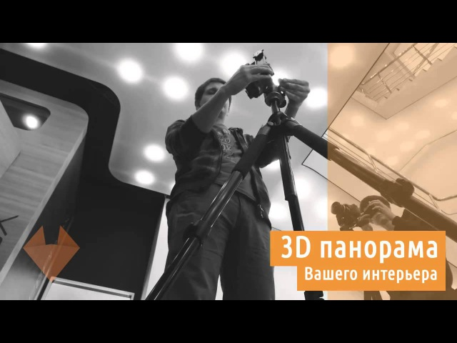Фотостудия SpinFox в СПБ - 3D фото 360 товара