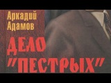 Аркадий Адамов. Дело пестрых 1