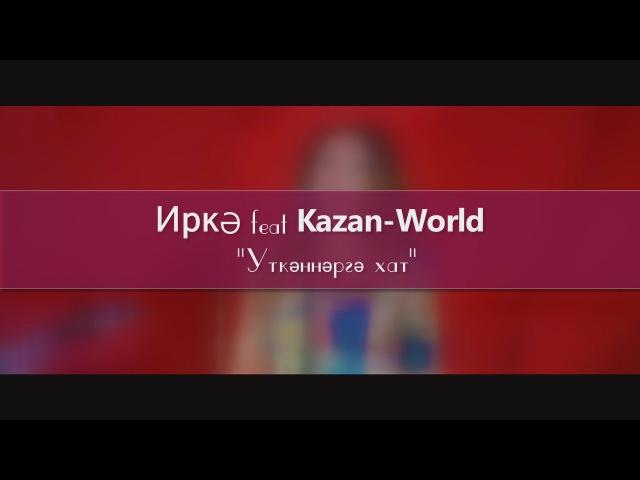 Иркэ | Kazan-World _-_ Уткэннэргэ хат