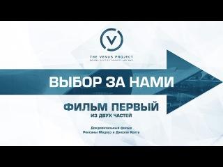ВЫБОР ЗА НАМИ | Фильм первый | Официальная версия Проекта Венера