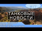 [WoT | World of Tanks] Танковые Новости - №17 Карта