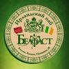 "Белфаст Казань | Ирландский паб ""Белфаст"""