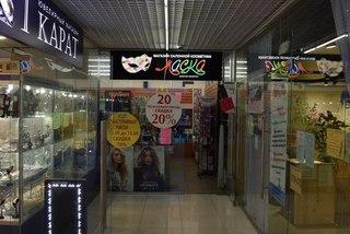 Магазин профессиональной косметики маска в южном бутово