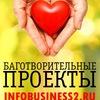 Благотворительные проекты Инфобизнес2.ру