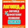 "Центр Развития и Коррекции Речи ""ЛОГОПЕД и Я"""