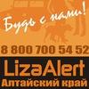 Лиза Алерт - Алтайский край