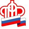 Управление ПФР в г. Пскове и Псковском районе
