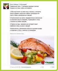 Вкусные с указанием калорий с фото