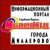 Городской Портал Миллерово *** Форум Миллерово