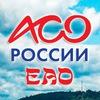 АСО России - ЕАО