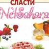NetSahara.ru тел.: 202-22-11