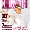СВАДЬБОМАНИЯ. Свадьба в Крыму. Симферополь