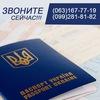 Загранпаспорт Харьков