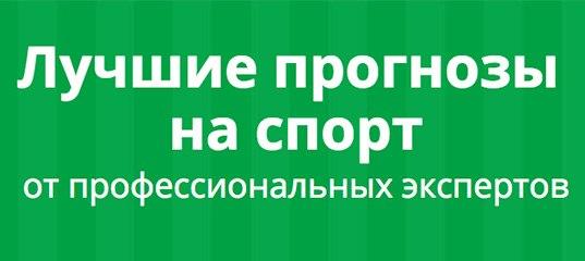 Спорт прогнозы на 7.08.11 галактика ставки на спорт