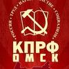 КПРФ ОМСК