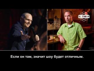 Bill Burr's Monday Morning Podcast with Doug Stanhope (05-12-2014) / Подкаст Билла Берра с Дагом Стенхоупом [Русские субтитры]