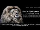Лев Аллаха Хамза ибн Абдулмутталиб - YouTube_0_1325471125947