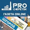Gazeta Kirovo-Chepetsk