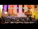 Московская Оратория- Аллилуйя