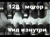 128 МОТОР 1,8 л. СУПЕР АВТО (Super Avto)