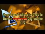 Негативный обзор на Deus Ex: Human Revolution (1/2)