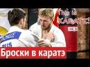 Это каратэ 1 Броски в спортивном каратэ. Денис Клюев